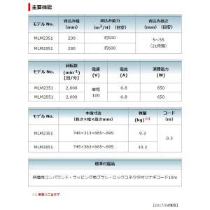 マキタ 100V 芝刈機 MLM2351 刈込幅230mm リール式3枚刃|e-tool-shopping|05
