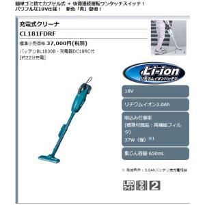 マキタ 18V 充電式クリーナー CL181FDRF 3Ah 電池+充電器+本体 セット 青 クリーナ コードレス 掃除機|e-tool-shopping|02