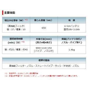 マキタ 18V 充電式クリーナー CL181FDRF 3Ah 電池+充電器+本体 セット 青 クリーナ コードレス 掃除機|e-tool-shopping|06