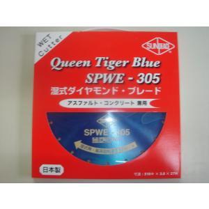 SUNPEACE 日本製 湿式 305mm ダイヤモンドカッター SPWE-305 12インチ アスファルト コンクリート|e-tool-shopping