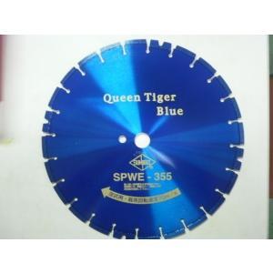 SUNPEACE 日本製 湿式 355mm ダイヤモンドカッター SPWE-355 14インチ アスファルト コンクリート|e-tool-shopping
