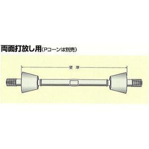 型枠 Pコンタイプ 8B セパレーター 5/16 700mm|e-tool-shopping