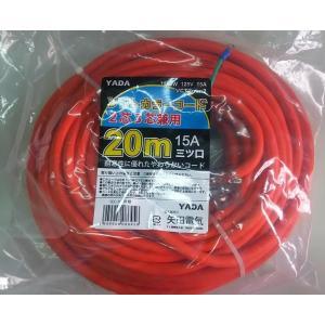 延長コード 20M 2芯 3芯 兼用3ツ口 アース付