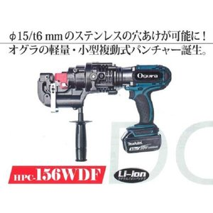 オグラ コードレス油圧式パンチャー HPC-156WDF 18V 本体+バッテリー1個+充電器+ケースのフルセット|e-tool-shopping