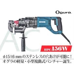 オグラ 小型複動式 電動油圧パンチャー HPC-156W 100V e-tool-shopping