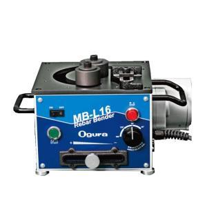 オグラ(ogura) 鉄筋ベンダー MB-L16 (鉄筋D10・D13・D16対応) 鉄筋 曲げ 加工 MB-816後継機|e-tool-shopping