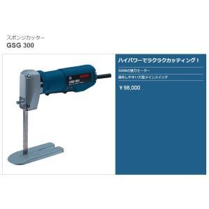 ボッシュ(BOSCH) スポンジカッター GSG300|e-tool-shopping|02