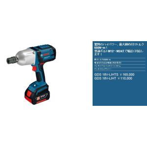 ボッシュ バッテリーインパクトレンチ GDS18V-LIHT 本体のみ|e-tool-shopping