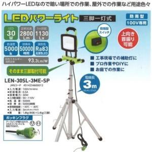 サンピース LED投光器 LEDパワーライト LEN-30SL-3ME-SP AC100V 30W 三脚付 日動工業製 LPR-S30L-3Mの改良版!|e-tool-shopping