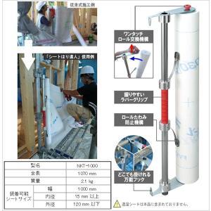 透湿シートを足場に固定 ナカヤ シートはり達人 NKT-1000|e-tool-shopping