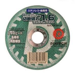 ダイヤテック株式会社 125mm 切断砥石 切れるンジャー 125mm×1.6mm×22mm(15mm) ステンレス・金属切断用|e-tool-shopping