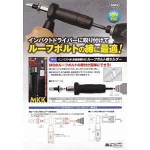 折板屋根 M8用 ルーフボルト締ホルダー RB-8 締付け MKK モトコマ|e-tool-shopping