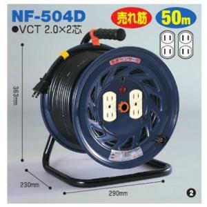 50M 日動工業  NF-504D 電工ドラム コードリール 延長コード 100V|e-tool-shopping