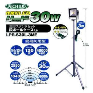 日動工業 LED作業灯 リード30W LPR-S30L-3ME 灯光器 NICHIDO|e-tool-shopping
