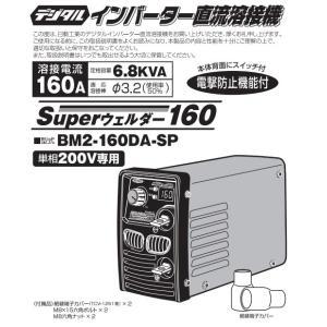 日動工業(NICHIDO) 単相200V専用 デジタルインバーター直流溶接機 BM2-160DA-SP Superウェルダー160 160A|e-tool-shopping|02
