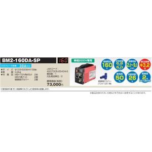 日動工業(NICHIDO) 単相200V専用 デジタルインバーター直流溶接機 BM2-160DA-SP Superウェルダー160 160A|e-tool-shopping|04