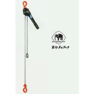 象印 チェンブロック Y2-25 0.25t 250kg 1.5m 強力レバーホイスト|e-tool-shopping