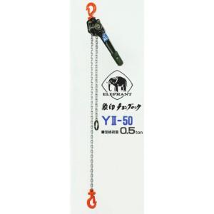 象印 チェンブロック Y2-50 0.5t 500kg 1.5m 強力レバーホイスト|e-tool-shopping