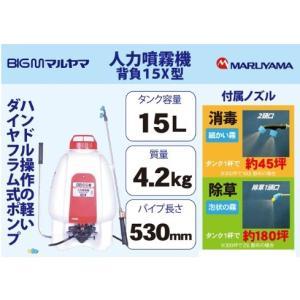 丸山製作所(マルヤマ) BIGM 背負噴霧器 15X型 e-tool-shopping 02