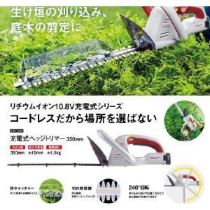 ムサシ 充電式ヘッジトリマー LIH-1350 350mm|e-tool-shopping|04