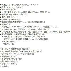 ムサシ 充電式伸縮スリムバリカン PL-3002 1.4M|e-tool-shopping|02