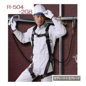 藤井電工 ツインランヤードハーネス R-504-2GB-BX 黒影 Gブレードハーネス ワンタッチバックル ベルト着脱可能 安全帯|e-tool-shopping