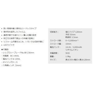 リョービ(RYOBI) 14.4V 充電式小型レシプロソー BRJ-120L5 619602A 5.0Ah セット e-tool-shopping 04