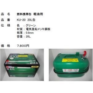ユニオン 緑色 KU-20 軽油用携行缶 グリーンカラー 20L 消防法適合品|e-tool-shopping