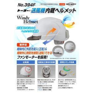 送料無料!(但し、沖縄、離島を除く)トーヨーセフティ Venti送風機内蔵ヘルメット No.394F-S 白 (ひさしスモーク)|e-tool-shopping