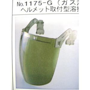 トーヨー ヘルメット取付式溶接面 セーフティIR No.1175G  ガス溶接用 防災面|e-tool-shopping