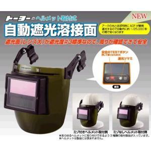 トーヨー 自動遮光溶接面 ヘルメット取付型 No.7651|e-tool-shopping