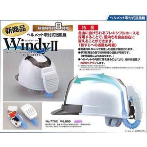 トーヨー ヘルメット取付式送風機 Windy2 7702 ウィンディー 2|e-tool-shopping