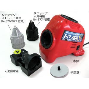 ニシガキ ドリ研Sシンニング N-877 AB型 ドリル研磨機 |e-tool-shopping