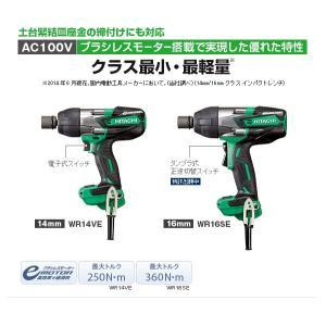 日立 16mm WR16SE インパクトレンチ 2.5mコード付 ケース付 ハイコーキハイコーキ|e-tool-shopping
