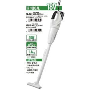 日立 18V 充電式クリーナ R18DSAL(NN) 本体のみ 18V|e-tool-shopping