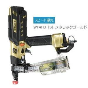 送料無料 (沖縄、離島除く)日立 25〜41mm 高圧ねじ打機 WF4H3(S)メタリックゴールド スピード優先モデル|e-tool-shopping