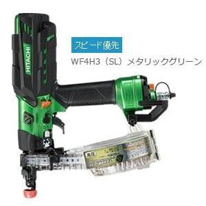送料無料 (沖縄、離島除く)日立 25〜41mm 高圧ねじ打機 WF4H3(SL)メタリックグリーン スピード優先モデル|e-tool-shopping