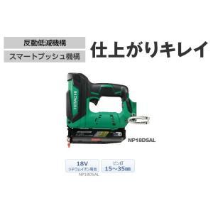 在庫限り!日立工機 18V コードレスピン釘打機 NP18DSAL(NK) 緑 本体+ケース|e-tool-shopping