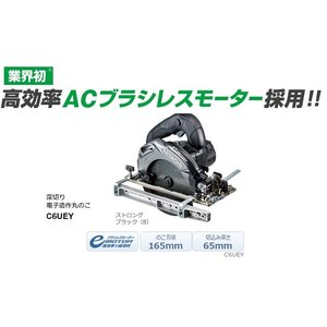 日立工機 165mm 深切り電子造作丸のこ C6UEY(NB) ACブラシレスモーター 黒 のこ刃別売 e-tool-shopping