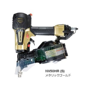 送料無料(但し、沖縄、離島を除く) 日立工機 50mm 高圧ロール釘打機 NV50HR(S) メタリックゴールド|e-tool-shopping