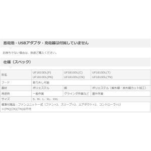 日立工機 コードレスクールジャケット UF1810DL(P) Sサイズ ジャケット+ファンユニット一式 (電池・充電器・アダプター別売)  ポリエステル 9325-5781ハイコーキ|e-tool-shopping|05