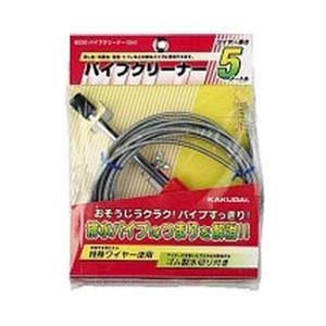 水道材料 カクダイ 6050 パイプクリーナー 2222815 長さ5M|e-tool-shopping