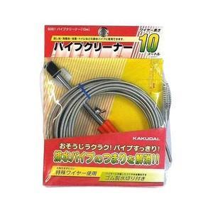 水道材料 カクダイ 6051 10M パイプクリーナー 2222818 長さ10M|e-tool-shopping