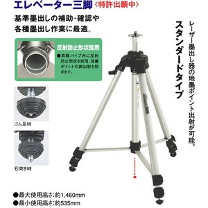 タジマ エレベーター三脚1500 ELV-150|e-tool-shopping