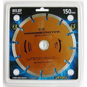 リリーフ(RELIEF) ダイヤモンドカッター 150mm セグメントタイプ 29470 ミツトモ ダイヤモンドブレード 6インチ e-tool-shopping