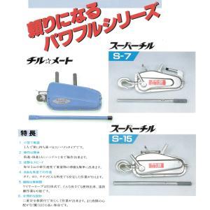 チルメート S-15 スーパーチルホール S-15+ワイヤー20m付セット|e-tool-shopping