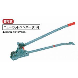 MCC ニューカットベンダー CB-0213 CB-13 鉄筋曲げ 切断|e-tool-shopping