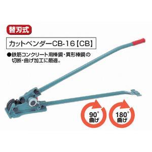 MCC カットベンダー CB-16 CB-0216 鉄筋カッター 曲げ 切断|e-tool-shopping