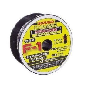 スズキット ノンガス軟鋼ワイヤ PF-01 0.8Φ0.8kg F-1|e-tool-shopping