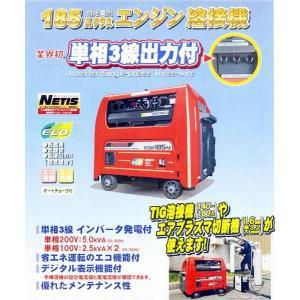送料無料  (沖縄・離島のぞく) 新ダイワ  EGW185M-IST エンジン溶接機 200V  インバーター発電付 shindaiwa|e-tool-shopping